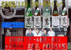 Kitajima28by5syunomi725
