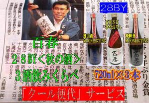 Hyakusyun28akizake723