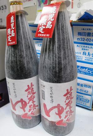 Satsumajiwoyuku20170824