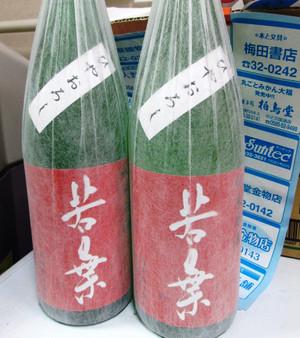 Wakaba28byaki20170901