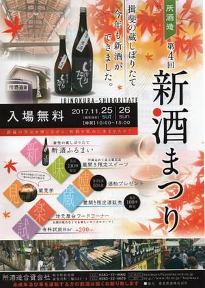 Tokorosyuzou2017a