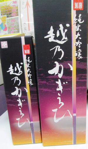 Koshinokagirohimajyu20171113