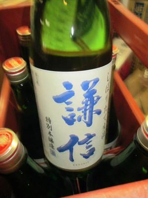 Kenshin29by20171213