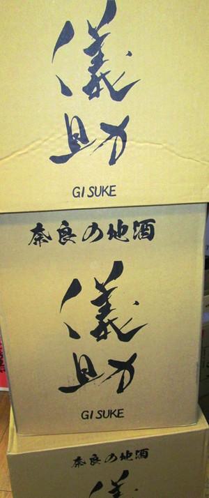 Gisuke29by20180306
