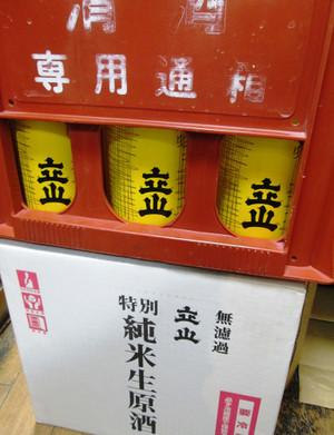 Tateyama29by20180307
