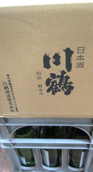 Kawatsuru29by20180312