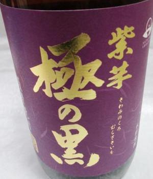 Kiwaminokuromurasakiimover2up