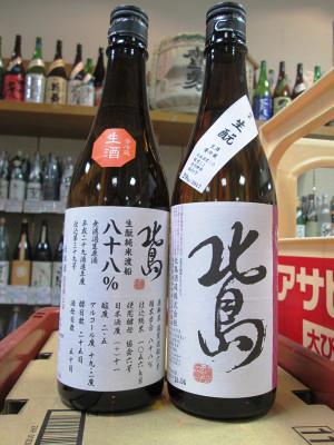 Kitajima29by20180413