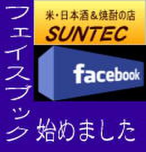 Suntecfacebook