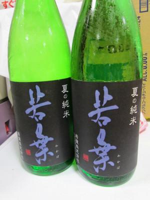Wakaba29by20180703