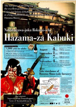 Hazamazakabuki2
