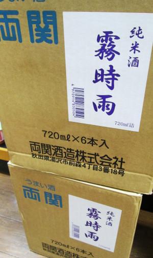 Ryouzeki29by20180919