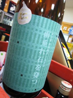 Haginotsuyu29by20181001