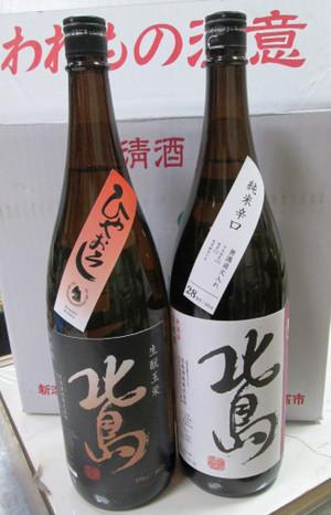 Kitajima29by20181005
