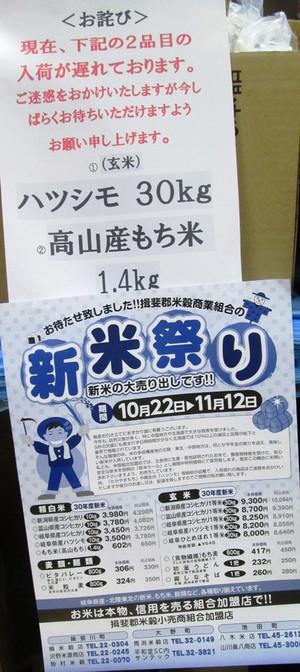 Shinmai2018