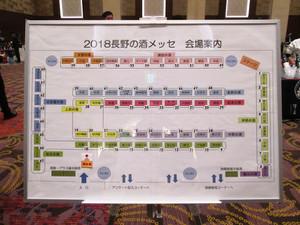 Naganosakefiestainnagano20181018