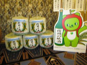Naganosakefiestainnagano20181018f