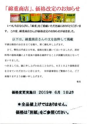 Watajyu20190601a