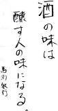 Sakenoajihamini_3