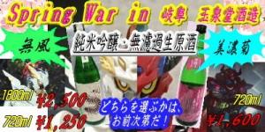 Gyokusendou2021springwar1