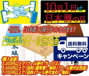 Nihonshunohi202010